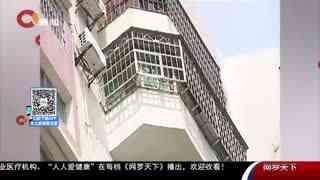女童头部卡在防盗网上 身体悬在19楼阳台外