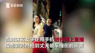 夫妇街头直播买肉丸排队现场 竟拍到丈夫被车撞倒画面