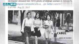 为何特朗普看了阿富汗女性短裙照片 就决定增兵?