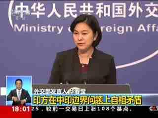中国外交部:印方在中印边界问题上自相矛盾