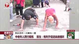 中老年人爬行锻炼 医生:有利于促进血液循环