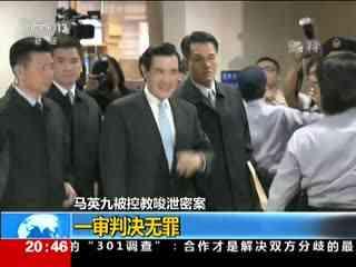 马英九被控教唆泄密案:一审判决无罪