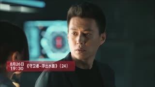 《守卫者-浮出水面》第24集预告片