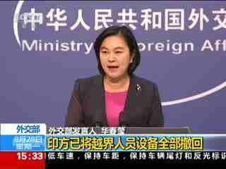 外交部:印方已将越界人员设备全部撤回