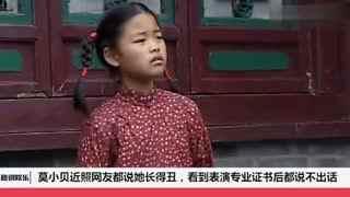 莫小贝近照网友都说她长得丑 看到表演专业证书后说不出话