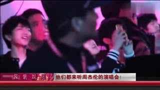 周杰伦演唱会明星云集对陈奕迅唱淘汰 和张学友隔空问候