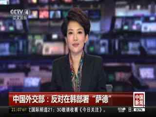 """中国外交部:反对在韩部署""""萨德"""""""