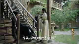《秦时丽人明月心》【刘畅CUT】17落花有意流水无情 盖兰倒追好辛苦