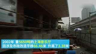 盘点上海史上七大建筑物的震撼平移