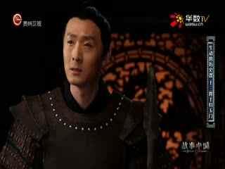 故事中国_20170902_生动的历史课 十三将士归玉门