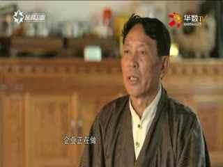文明中华行_20170903_圣地莲花 秘境墨脱