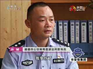 警界41_20170903_血染警服的背后