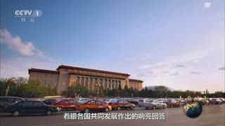 大国外交_20170901_第5集:东方风来