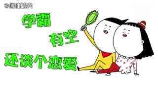 【何仙姑夫】开学季超洗脑神曲《开学真可怕》来啦,必须单曲循环!