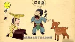 从《秦时丽人明月心》来看史上最强关系户,赵高!