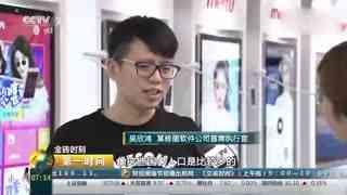 中国修图软件风靡金砖国家 海外用户已超五亿人