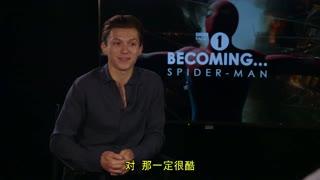 蜘蛛侠:英雄归来 汤姆·赫兰德BBC专访