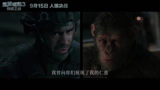 《猩球崛起3:终极之战》 定档预告片
