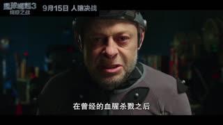 《猩球崛起3:终极之战》 幕后特辑凯撒变脸