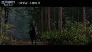 """《猩球崛起3:终极之战》 凯撒""""兄弟连""""成员片段"""