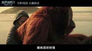 《猩球崛起3:终极之战》 _领袖凯撒_预告片