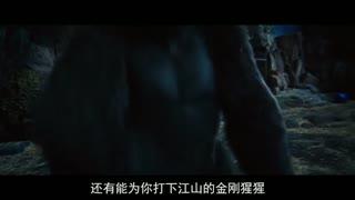 《猩球崛起3:终极之战》 动物世界确认版预告片