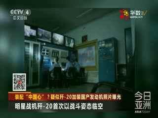 王亚男:歼-20交付部队后 将完成动力系统国产化
