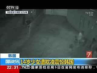14岁少女遭欺凌震惊韩国