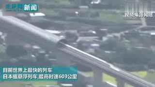 中国时速600公里列车来了_超级高铁实验室将成立