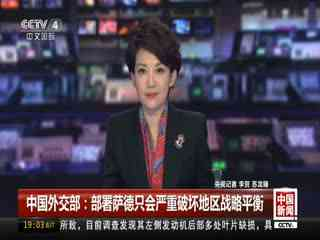 """韩媒:驻韩美军7日凌晨部署""""萨德""""剩余发射车"""