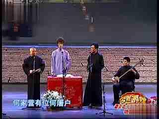 郭德纲 于谦 张云雷太平歌词《五龙捧圣》