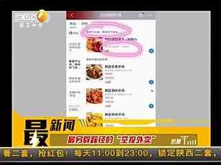 """外卖不让进校园 店家万元购无人机""""空投""""炸鸡"""