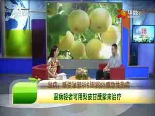 秋季吃对水果 滋阴养肺