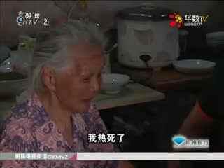 91岁老母亲买台空调 怎就这么难?