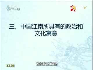 市民大学堂_20170910_明清朝鲜文人的江南印象2