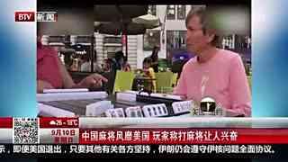 中国麻将风靡美国 当地人称打麻将让人兴奋