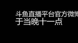 《资讯姬の吃鸡快报》VOL4 蓝洞斗鱼合体锤实作弊,糯米被怼成糍粑只身赴韩