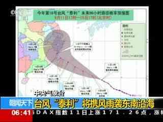 """台风""""泰利""""将携风雨袭东南沿海"""