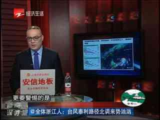 @全体浙江人:台风泰利路径北调来势汹汹