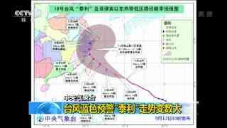 """中央气象台:台风蓝色预警""""泰利""""走势变数大"""