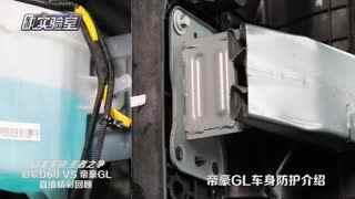 【FastLane快车道】车讯实验室 多方探讨全方位拆解对比 全新启辰D60&帝豪GL