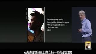 iPhone 8原型暴露?4分钟看完苹果发布会!