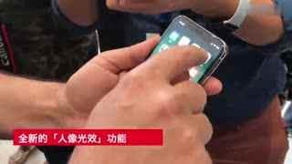 苹果iPhoneX上手视频 全面屏美爆了!