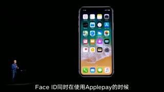 展示以及体验iPhone X