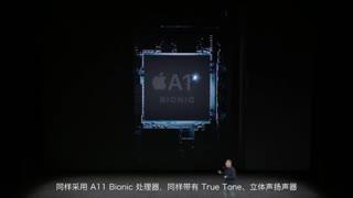 3分钟看完苹果2017秋季发布会 新iPhone美爆了