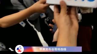林俊杰现身2017苹果发布会现场