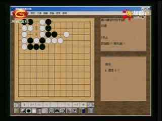 围棋课堂(一)_20170913_围棋新概念29