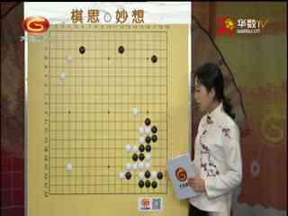 围棋课堂(一)_20170914_棋思妙想