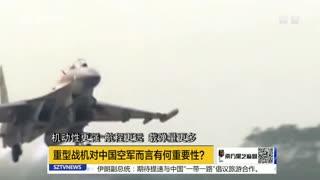 央视大尺度揭秘歼-11B
