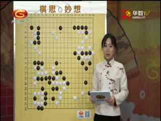 围棋课堂(一)_20170916_棋思妙想3